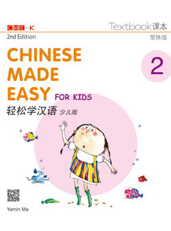 Chinese Made Easy for Kids (2nd Edition)(Simplified character version)